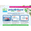 Подушка Vefer PolarGel Foam Viaggio